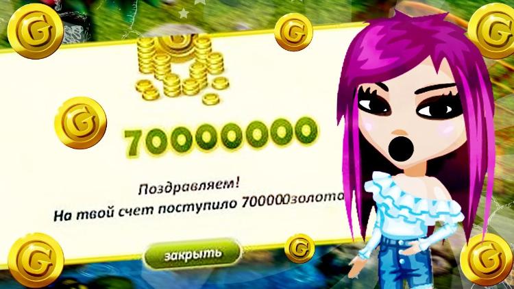 накрутка золота в аватарии скачивания